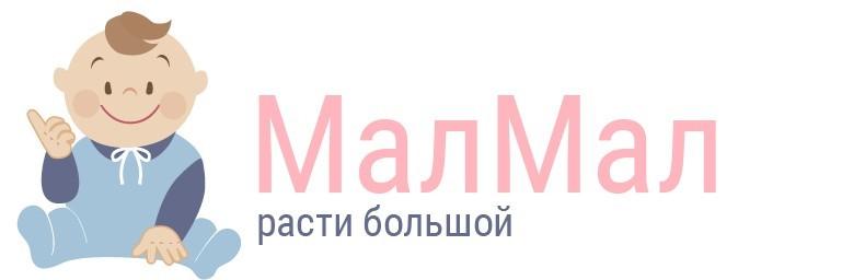МалМал